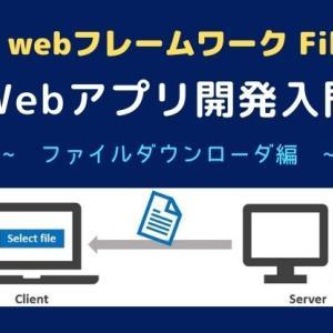 【Go言語(Golang)】FiberでファイルをダウンロードするWebアプリをつくる