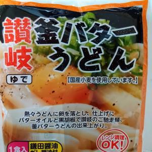 讃岐 釜バターうどん、 レビュー!!