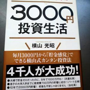 3000円投資生活のブログを立ち上げました!