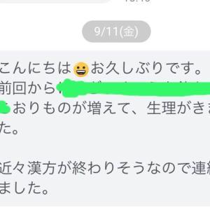 【健康相談】生理がきました!!