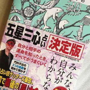 【本】自分探しの五星三心占い