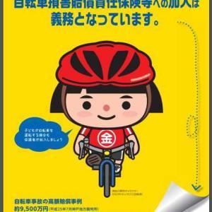 自転車保険のお話し
