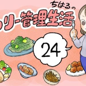 カロリー管理生活(24) 26日目~28日目に食べたものまとめ