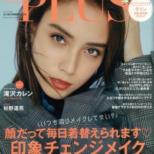 【メディア情報】雑誌『up PLUS』2019年12月号に掲載されました。