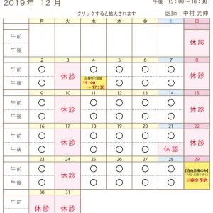 2019年12月【診療受付時間】のお知らせ
