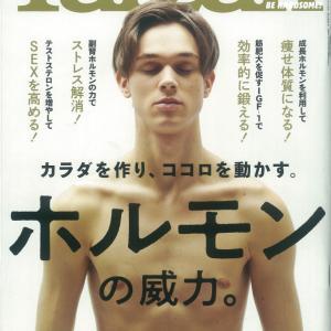 【メディア情報】雑誌『Tarzan』に掲載していただきました。