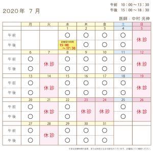 本日(7月1日水曜日)【診療受付時間・変更】のお知らせ