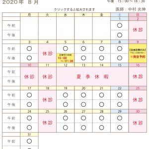 本日(8月5日水曜日)【診療受付時間・変更】のお知らせ