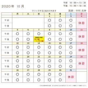 2020年10月【診療受付時間】のお知らせ
