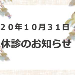 【休診のお知らせ】10月31日(土)は休診とさせていただきます。