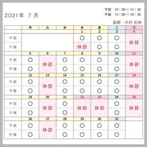 2021年7月【診療受付時間】のお知らせ