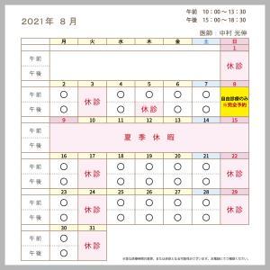 本日(8月5日木曜日)【診療受付時間・変更】のお知らせ