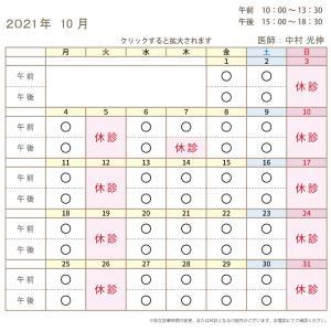 2021年10月【診療受付時間】のお知らせ