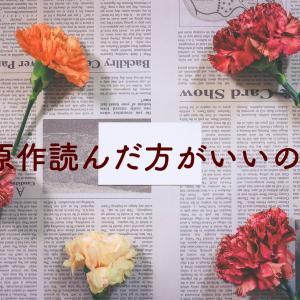 月組大劇場、小説「宮本武蔵」、読んだ方がいい?