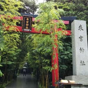 来宮神社⛩️参拝   令和元年 6/15