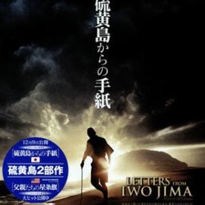 9/26 映画「硫黄島からの手紙」
