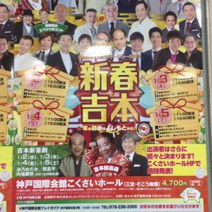 吉本新喜劇 @ 神戸 & そごう神戸でお弁当