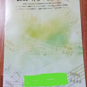 2019 青春の音楽祭♪ と イケア ジビエフェア♪