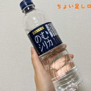 【口コミ】健康と美容にうれしいオールインワンウォーター!極撰市場『 霧島天然水 のむシリカ 』を飲んでみました!