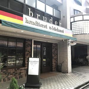 ブルーデル(bruder)|ドイツパンの名店はスイーツも美味しい