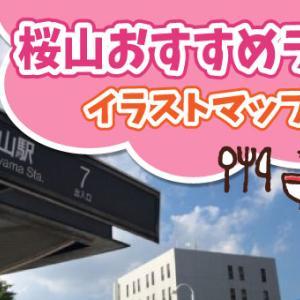 桜山でランチするならここ!おすすめの美味しいお店イラストマップ【随時更新】