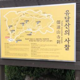 木浦 ケーブルカー乗り場までがキツかった「儒達山」