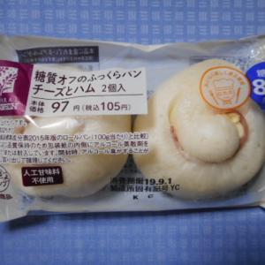 実食!【ナチュラルローソン】糖質オフのふっくらパン チーズとハム
