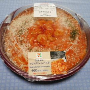 実食!【セブンイレブン】小海老のトマトクリームパスタ