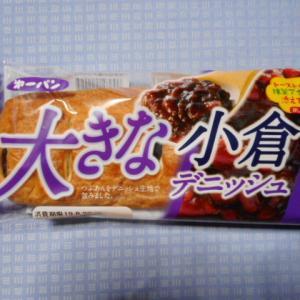 実食!【菓子パン】大きな小倉デニッシュを焼いてみた