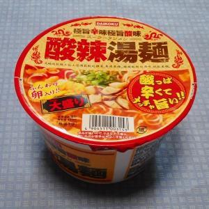 実食!【カップ麺】大黒 酸辣湯麺 大盛