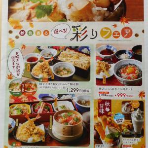 【夢庵の新チラシ】秋色香る 選べる!彩りフェアと安納芋スイーツ