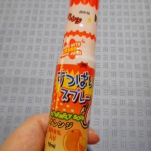 実食!【駄菓子】すっぱいスプレー オレンジ