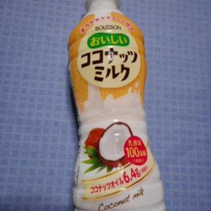 実食!【美容にいい?】おいしいココナッツミルク