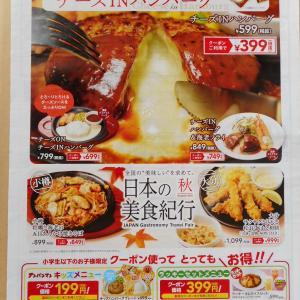 【ガストの新チラシ】チーズINハンバーグ399円