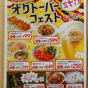 【バーミヤンの新聞チラシ】焼餃子がクーポンで99円!