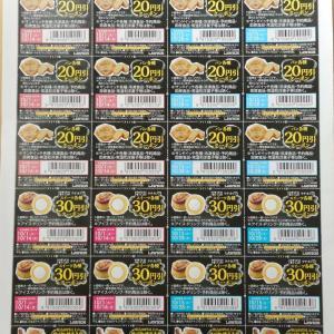 【ローソンの新聞チラシ】いつもの20~30円引きクーポン券