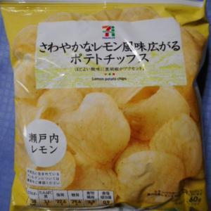 実食!【セブンプレミアム】さわやかなレモン風味広がるポテトチップス 瀬戸内レモン