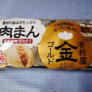 実食!【井村屋】金(ゴールド)肉まん
