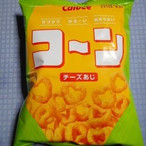 実食!【カルビー】コ~ン チーズあじ