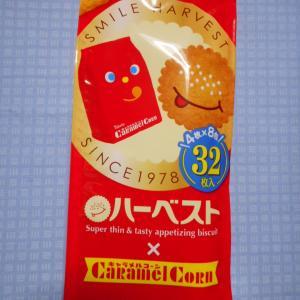 実食!【ハーベスト×キャラメルコーン】キャラメルコーン風味