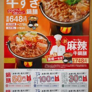 【吉野家の新聞チラシ】クーポンで牛鍋ファミリーパックが100円引き