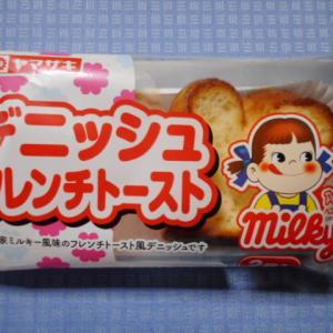実食!【ヤマザキ】ミルキー デニッシュフレンチトースト