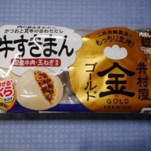 実食!【井村屋】金(ゴールド)牛すきまん