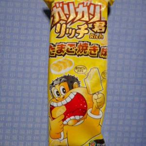 実食!【ガリガリ君リッチ】たまご焼き味