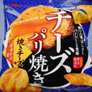 実食!【ノンフライチーズチップス】チーズパリ焼き 焼きチーズ味/豪雨…