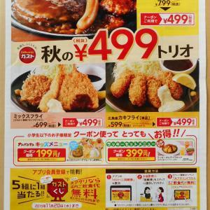 【ガストの新聞チラシ】秋の¥499トリオ/デニーズ「かぼちゃのパンケーキ 半額」