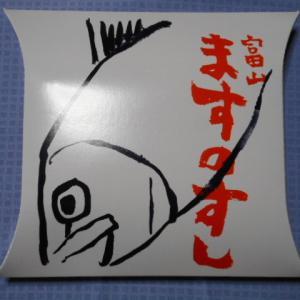 実食!【駅弁】富山ますのすし