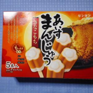 実食!【アイス】あいすまんじゅう きなこもち