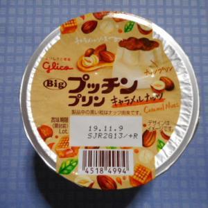 実食!【グリコ】Big プッチンプリン キャラメルナッツ