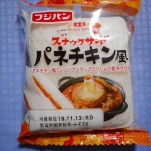 実食!【フジパン】スナックサンド パネチキン風
